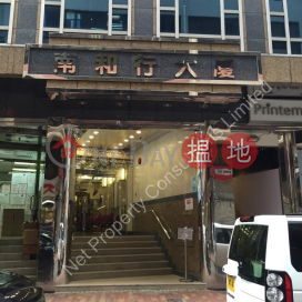 A062864 Nam Wo Hong Building 南和行大廈|南和行大廈(Nam Wo Hong Building)出租樓盤 (A062864)_0