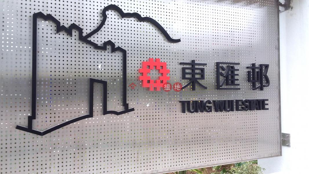 匯智樓東匯邨 (Wui Chi House Tung Wui Estate) 九龍城|搵地(OneDay)(4)