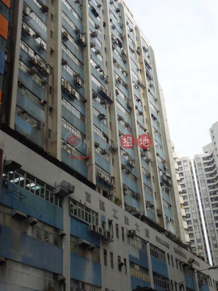 富嘉工業大廈|南區富嘉工業大廈(Fullagar Industrial Building)出售樓盤 (HF0004)