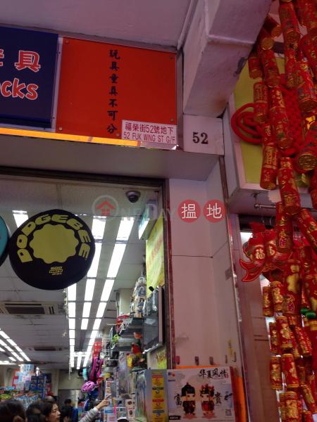52 Fuk Wing Street (52 Fuk Wing Street) Sham Shui Po|搵地(OneDay)(1)