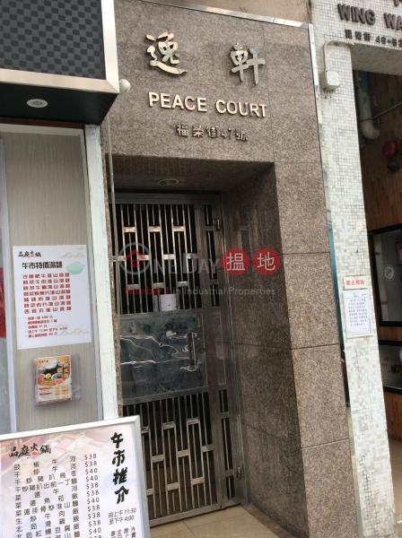 Peace Court (Peace Court) Sham Shui Po|搵地(OneDay)(1)