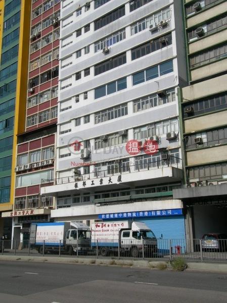 Peter Leung Industrial Building (Peter Leung Industrial Building) Kwun Tong 搵地(OneDay)(3)