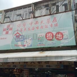 San Hong Street 60|新康街60號