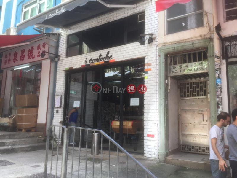 華里5號 (5 Wa Lane) 上環|搵地(OneDay)(2)
