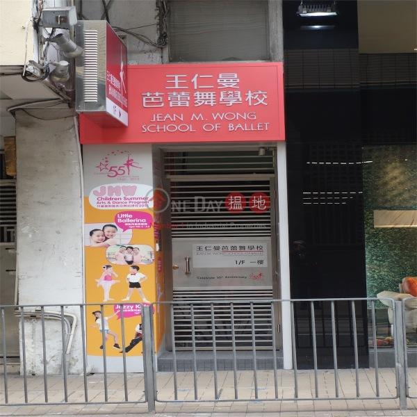 139 Wong Nai Chung Road (139 Wong Nai Chung Road) Happy Valley|搵地(OneDay)(2)