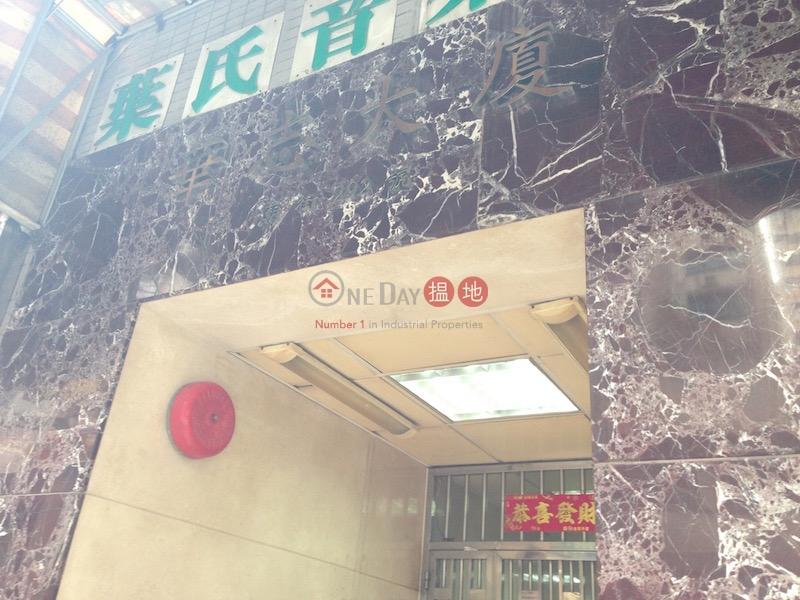 華志大廈 (Wah Chi Mansion) 佐敦|搵地(OneDay)(1)