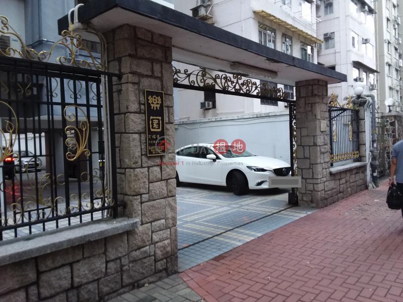 樂園 (Happy Court) 何文田|搵地(OneDay)(4)