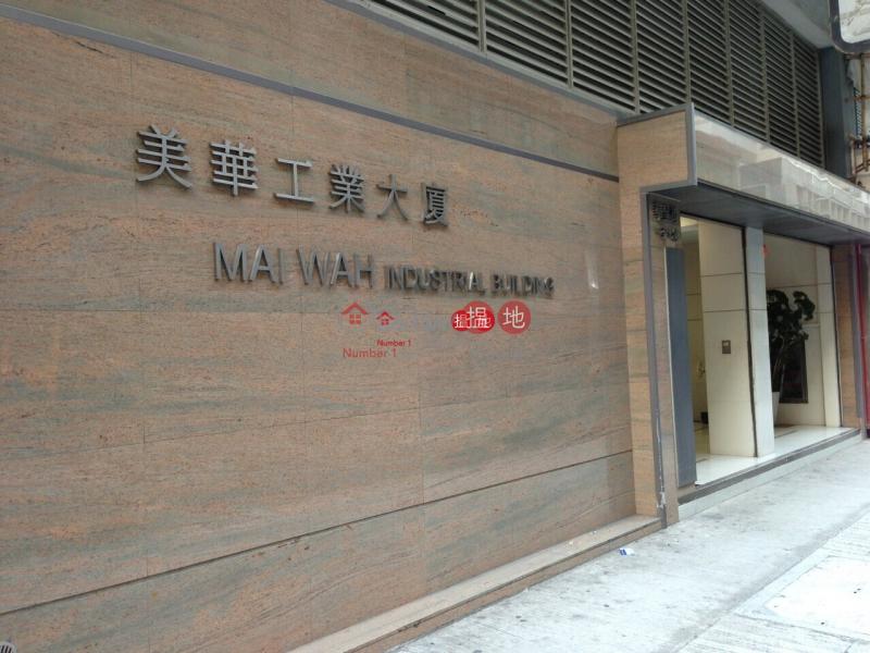 美華工業大廈|葵青美華工業大廈(Mai Wah Industrial Building)出售樓盤 (ericp-05005)