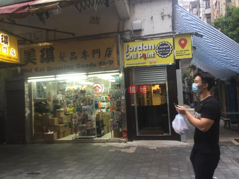 南京街1D號 (1D Nanking Street) 佐敦|搵地(OneDay)(1)