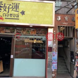 45A Shek Kip Mei Street|匯寶樓