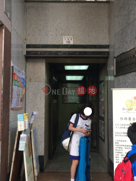 中國聯合銀行大廈 (United Chinese Bank Building) 深水埗|搵地(OneDay)(3)