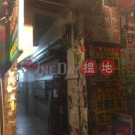 56-58 Lai Chi Kok Road,Prince Edward, Kowloon