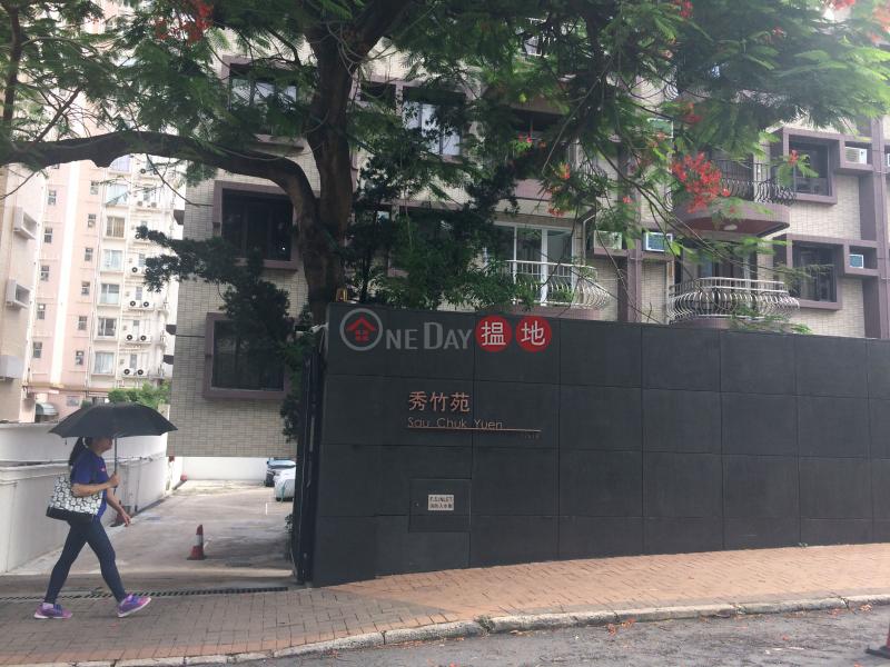 Sau Chuk Yuen (Sau Chuk Yuen) Kowloon City|搵地(OneDay)(3)