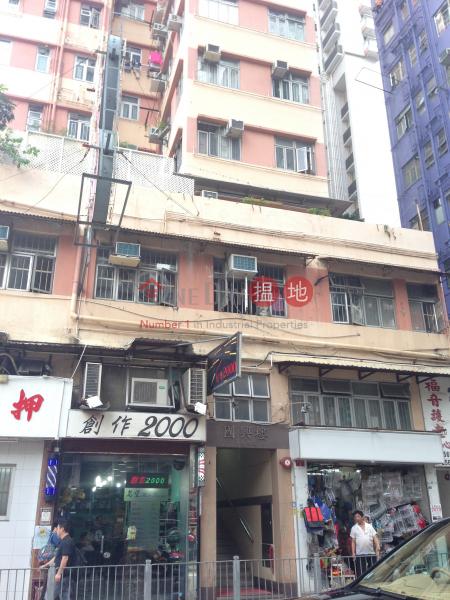 國興樓 (Kwok Hing Building) 筲箕灣 搵地(OneDay)(2)