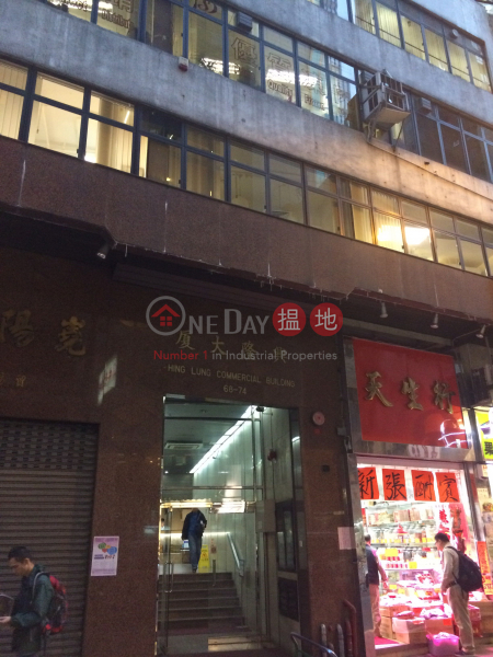 Hing Lung Commercial Building (Hing Lung Commercial Building) Sheung Wan|搵地(OneDay)(4)