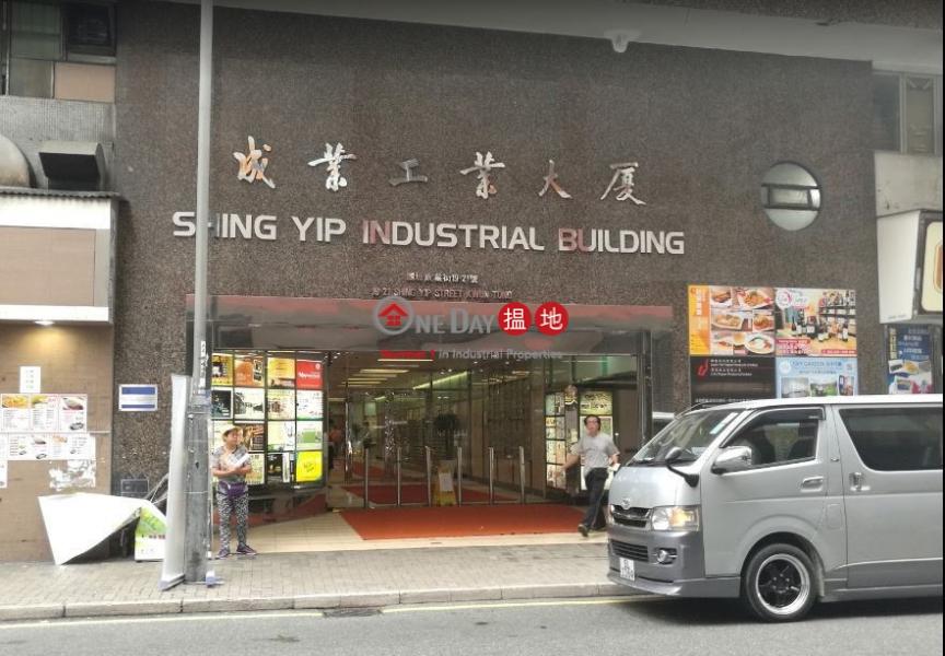 成業工業大廈|觀塘區成業工業大廈(Shing Yip Industrial Building)出租樓盤 (lcpc7-06181)
