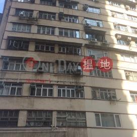 新聯大廈,西營盤, 香港島