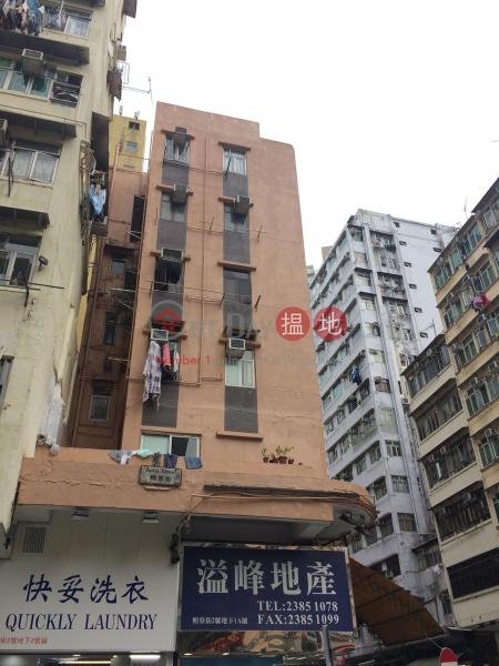 Tin Fat House (Tin Fat House) Sham Shui Po|搵地(OneDay)(1)