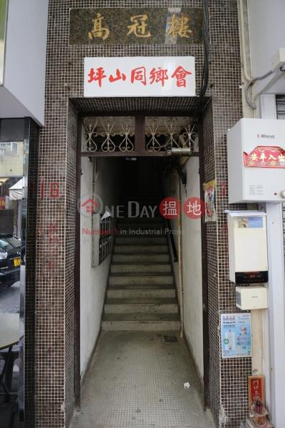 高冠樓 (Ko Koon Building) 大埔 搵地(OneDay)(1)