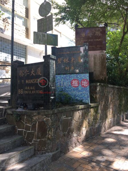 碧林閣 (POKFULAM COURT, 94Pok Fu Lam Road) 薄扶林|搵地(OneDay)(3)
