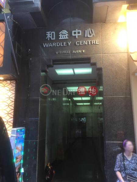 Wardley Centre (Wardley Centre) Tsim Sha Tsui|搵地(OneDay)(3)