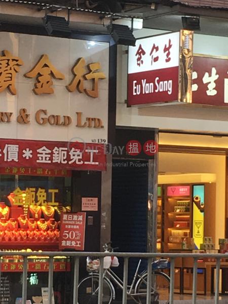 青山公路元朗段137號 (137 Castle Peak Road Yuen Long) 元朗|搵地(OneDay)(2)