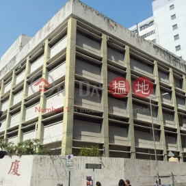 Chip Tak Weaving Factory Building|捷德工廠大廈
