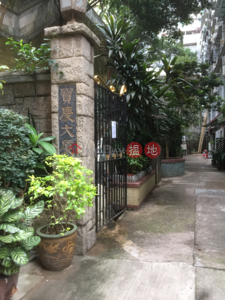 Po Hing Mansion (Po Hing Mansion) Soho|搵地(OneDay)(2)