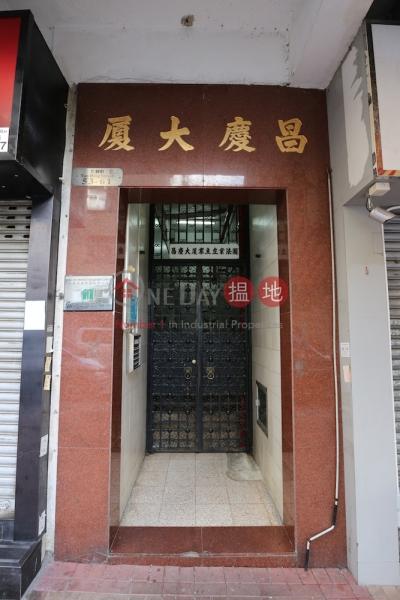 昌慶大廈 (Cheong Hing Mansion) 大埔|搵地(OneDay)(2)