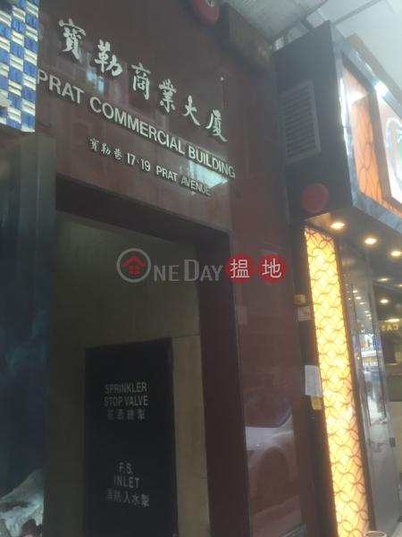 Prat Commercial Building (Prat Commercial Building) Tsim Sha Tsui|搵地(OneDay)(2)
