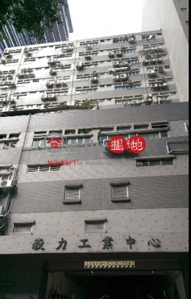EVEREST IND CTR, 396 Kwun Tong Road | Kwun Tong District Hong Kong Rental HK$ 18,000/ month