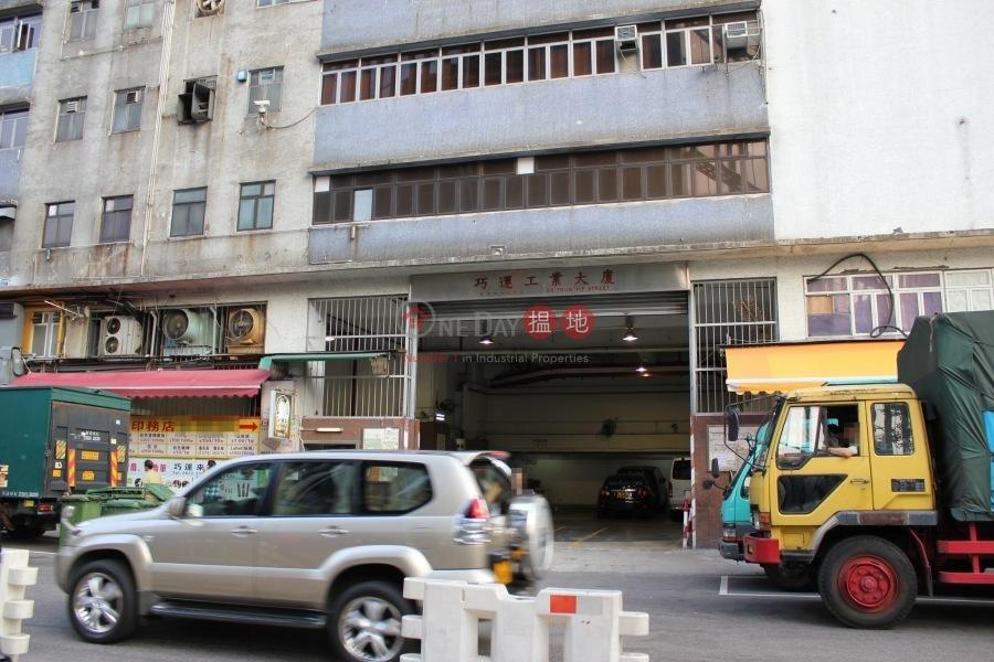 Howard Factory Building (Howard Factory Building) Kwun Tong|搵地(OneDay)(1)