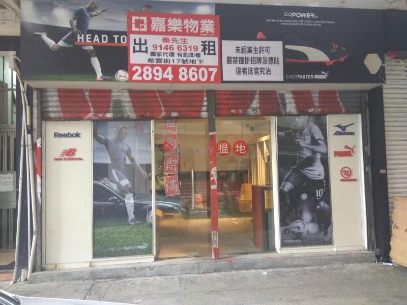 香港搵樓|租樓|二手盤|買樓| 搵地 | 寫字樓/工商樓盤-出租樓盤希雲街地舖