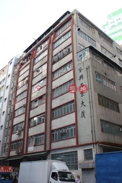 荃興工業大廈 (Tsuen Hing Factory Building) 荃灣東|搵地(OneDay)(2)