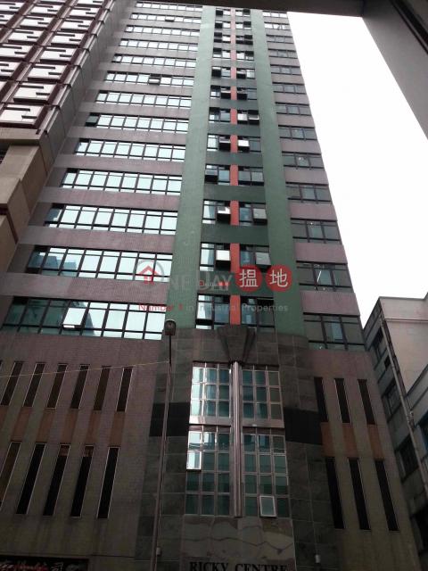 Ricky Center|Kwun Tong DistrictRicky Centre(Ricky Centre)Rental Listings (pinky-05178)_0