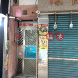 42 Shung Ling Street,San Po Kong, Kowloon