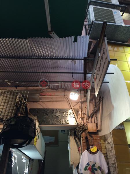 KAM LUK BUILDING (KAM LUK BUILDING) Kwai Chung|搵地(OneDay)(4)