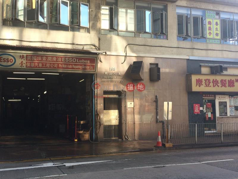 Fung Shing Building (Fung Shing Building) Sai Ying Pun|搵地(OneDay)(2)