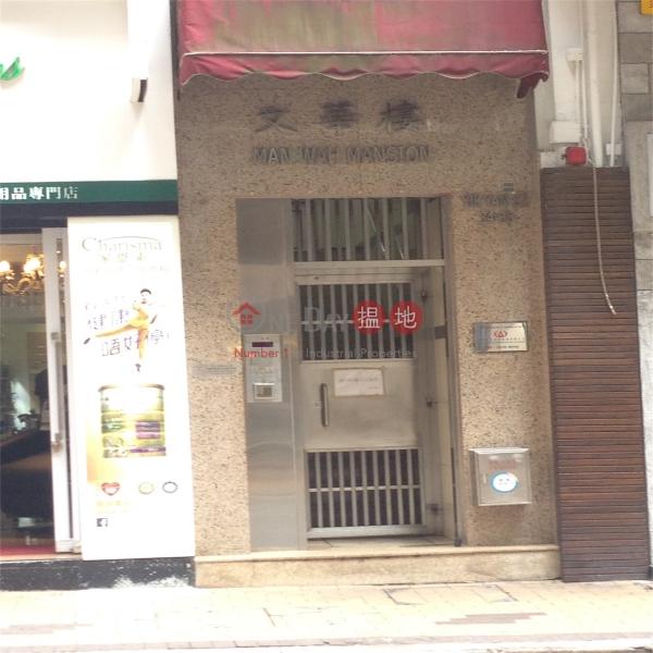 文華樓 (Man Wah Building) 跑馬地|搵地(OneDay)(1)