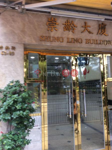 崇齡大廈A座 (Shung Ling Building Block A) 新蒲崗|搵地(OneDay)(1)