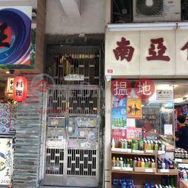景福街67號,新蒲崗, 九龍