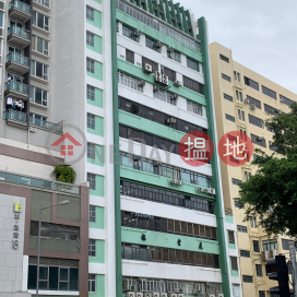 Fook Shing Industrial Building|福成工業大廈