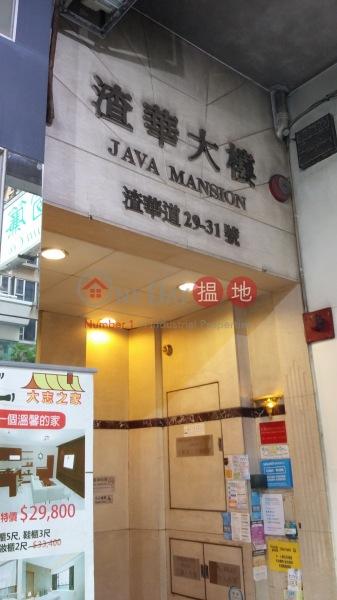 Java Mansion (Java Mansion) North Point|搵地(OneDay)(5)
