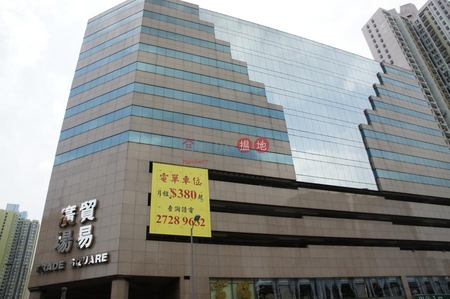 貿易廣場 (Trade Square) 長沙灣|搵地(OneDay)(2)
