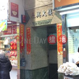 Wing Hing Building,Shau Kei Wan, Hong Kong Island