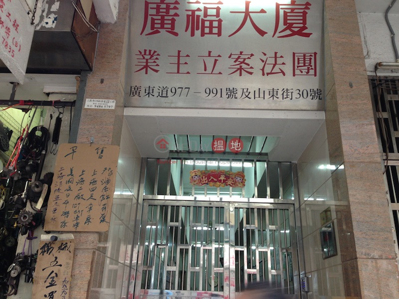 Kwong Fook Building (Kwong Fook Building) Mong Kok|搵地(OneDay)(1)