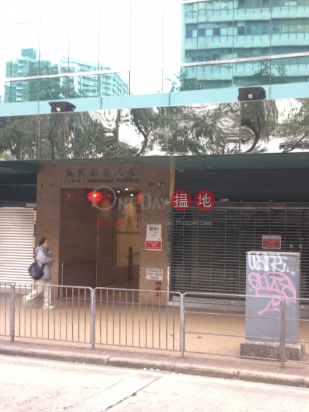Nathan Commercial Building (Nathan Commercial Building ) Yau Ma Tei|搵地(OneDay)(4)