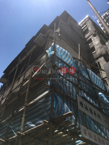 258 Castle Peak Road (258 Castle Peak Road) Cheung Sha Wan|搵地(OneDay)(1)