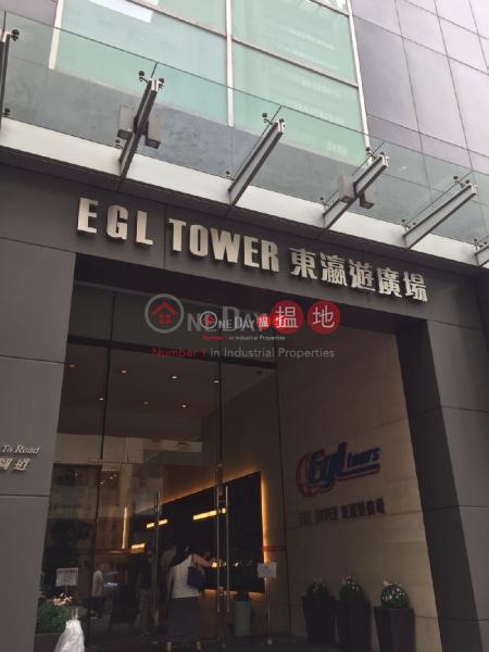東瀛遊廣場|觀塘區東瀛游廣場(EGL Tower)出租樓盤 (steph-05187)