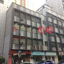 青山道483D-483E號,長沙灣, 九龍